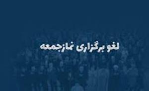 لغو نماز جمعه در ۳۲ پایگاه کرمان