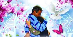 آزادی ۷۳۸ زندانی جرائم غیرعمد از زندانهای خراسان رضوی در سال گذشته