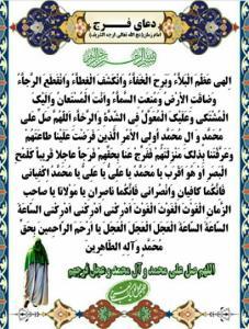 اللهم صل علی محمد وآل محمد وعجل فرجهم..