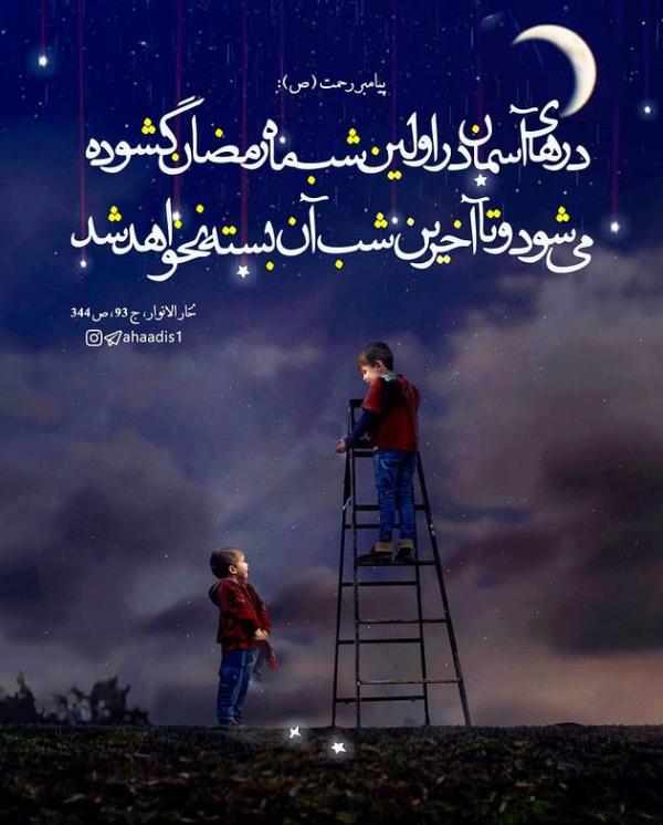 طرح/ باز بودن درهای آسمان در ماه مبارک رمضان
