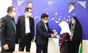 اولین شناسنامه فرزند زن ایرانی با تبعه خارجی در اسفراین تحویل شد