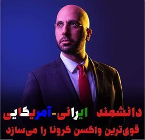 دانشمند ایرانی قویترین واکسن کرونا را میسازد