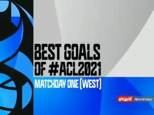 نامزدهای بهترین گل هفته اول آسیا