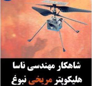 هلیکوپتر مریخی نبوغ
