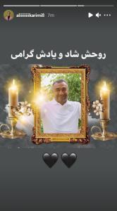 استوری علی کریمی درپی درگذشت نادر دستنشان