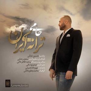 آهنگ جدید/ حمید حامی «ترانهی ایران» را خواند