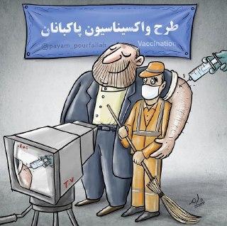 کاریکاتور/ واکسن کرونا؛ به نام پاکبانان ولی به کام مدیران!