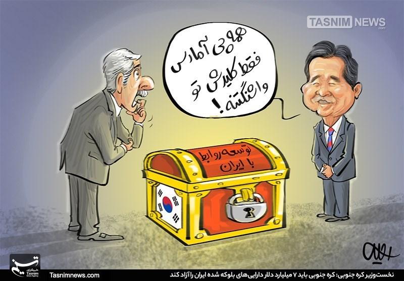کاریکاتور/ صندوقچه شرقی با قفل غربی!