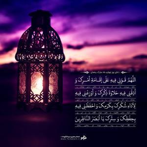 نکاتی از دعای روز چهارم ماه رمضان