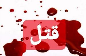 قتل فجیع مادر و دختر توسط پسر 19 ساله