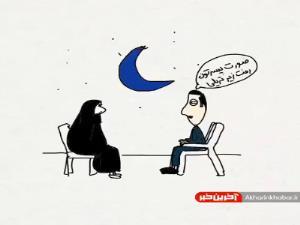 شوخی با ماه عسل احسان علیخانی