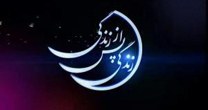 پنجمین قسمت برنامه «زندگی پس از زندگی» در رمضان 1400
