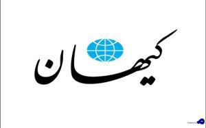 کیهان: باید تاسیسات هستهای «دیمونا» در اسرائیل را بزنیم