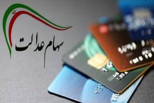 جزئیات کارت اعتباری سهام عدالت
