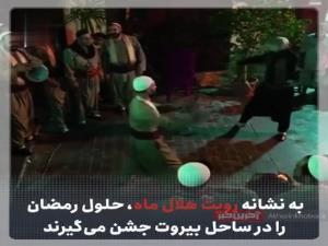 برگزاری شادترین جشن های ماه مبارک رمضان در لبنان