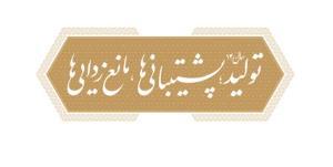 تشکیل شورای نظارتی مجلس در جهت تحقق شعار سال ۱۴۰۰