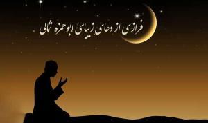 فرازی زیبا از دعای ابوحمزه ثمالی؛ بر اثر گرفتاری پایم لغزید