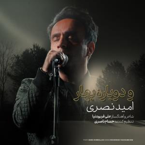 نماهنگی با قاب های ماندگار سینمای ایران با صدای امید نصری
