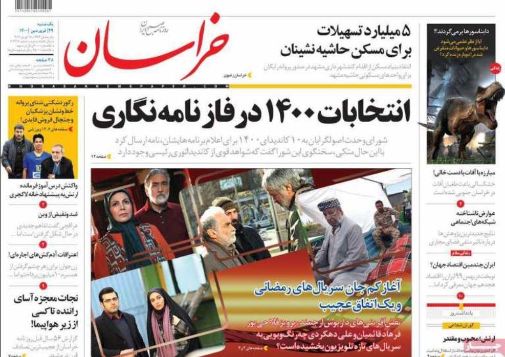 روزنامه خراسان/ انتخابات 1400 در فاز نامه نگاری