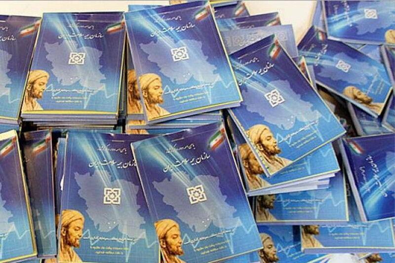 چاپ دفترچههای بیمه سلامت در کردستان اول اردبیهشت متوقف میشود