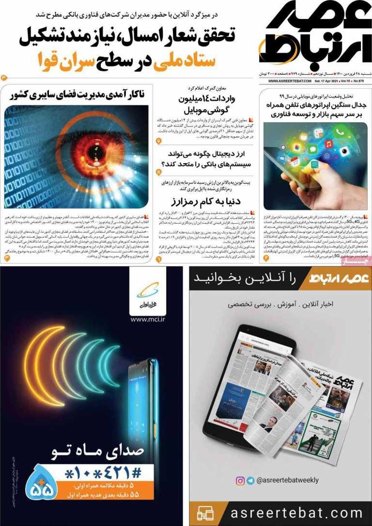صفحه اول هفته نامه عصر ارتباط