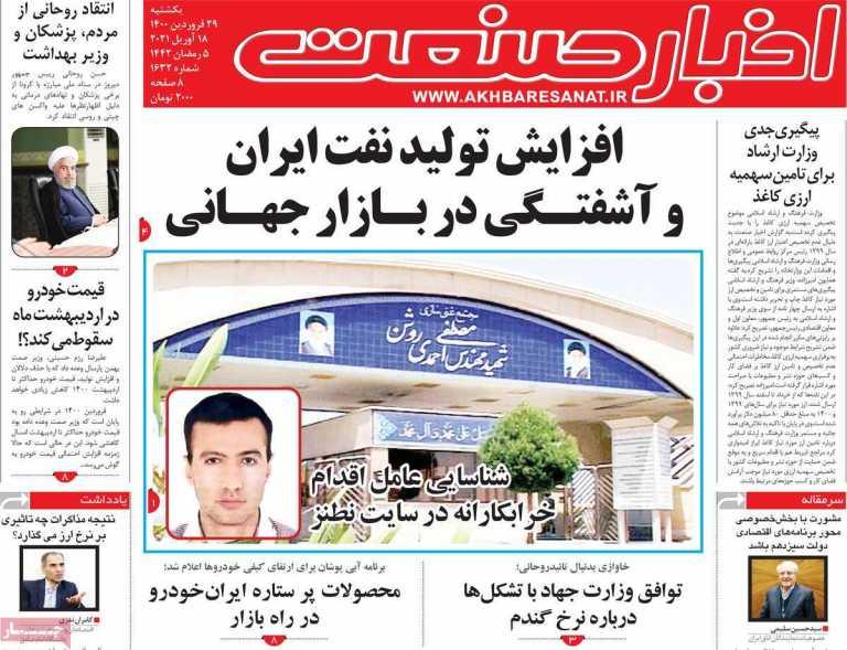 صفحه اول روزنامه  اخبار صنعت