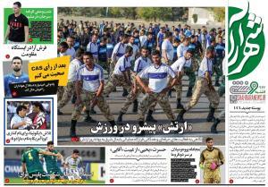 استقلال به دنبال شکست پلیس عراق!