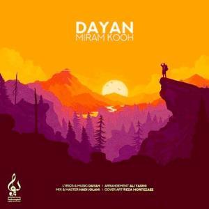 آهنگ جدید/ «میرم کوه» با صدای دایان منتشر شد
