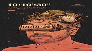 «قطار» کیانوش خان محمدی را در «ده و ده دقیقه و سی ثانیه» بخوانید