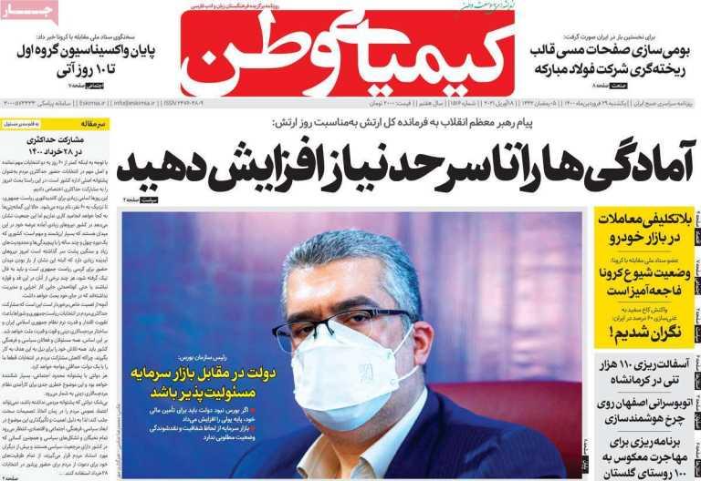 صفحه اول روزنامه  کیمیای وطن