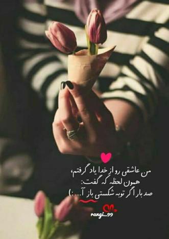 💝خدایا عاشقتم 💝