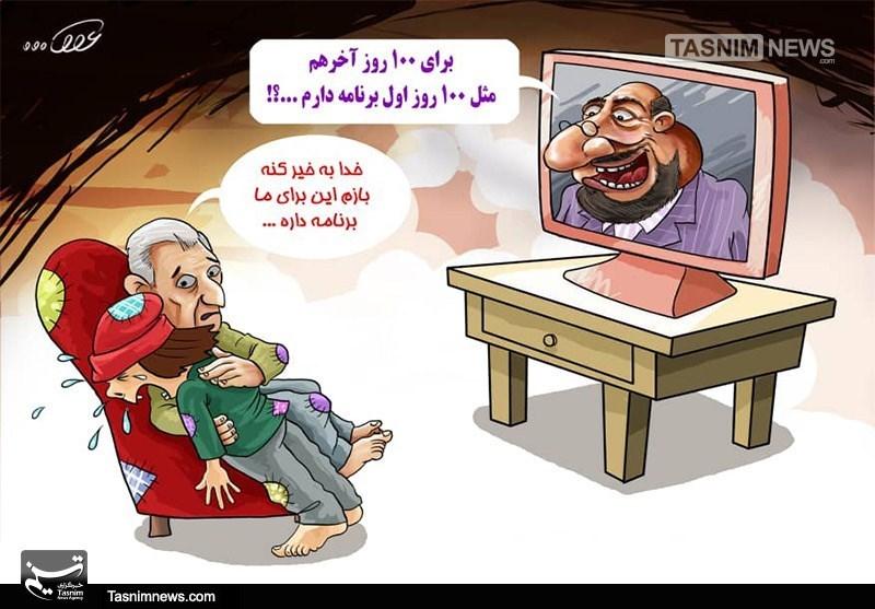 کاریکاتور/ اندراحوالات وعدههای ۱۰۰ روزه!