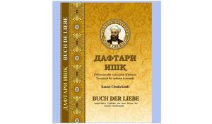 ترجمه غزلیات کمال خجندی به آلمانی