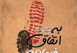رمان اطلاعاتی امنیتی «بهاتفاق فرمانده» به بازار آمد/ کنکاش در دل تاریخ با محوریت واقعه کربلا