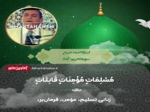 آیه 5 سوره تحریم با صدای استاد احمد نعینع