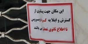 پلمب ۳۷۰ واحد صنفی متخلف در مشهد