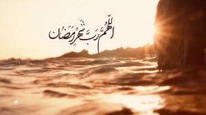 «اَللّهُمَّ رَبَّ شَهْرِ رَمَضانَ» با نوای حاج منصور ارضی