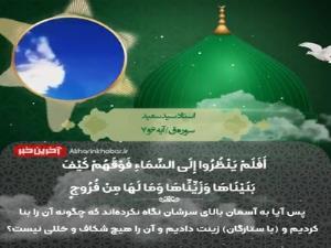 آیه 5 و 6 سوره ق با صدای استاد سید سعید