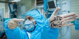 نوسروده رضا اسماعیلی برای مدافعان سلامت/ عاشقانه بگو: خسته نباشید