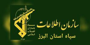 بازداشت یک مقام دولتی توسط اطلاعات سپاه