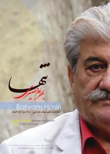 انتشار آلبومی از خواننده پیشکسوت موسیقی ایرانی