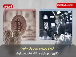 تاثیر عرضه عمومی سهام کوینبیس بر قیمت بیتکوین و ارزهای دیجیتال