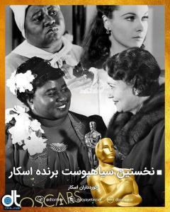 نخستین سیاهپوست برنده جایزه اسکار