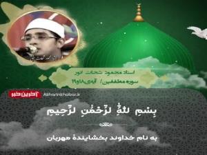 آیه 18 و 19 سوره مطففین با صدای استاد محمود شحات انور