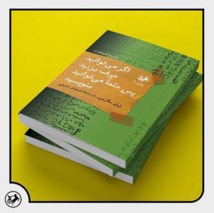 اگر به نویسندگی علاقه دارید این کتاب مخصوص شماست!