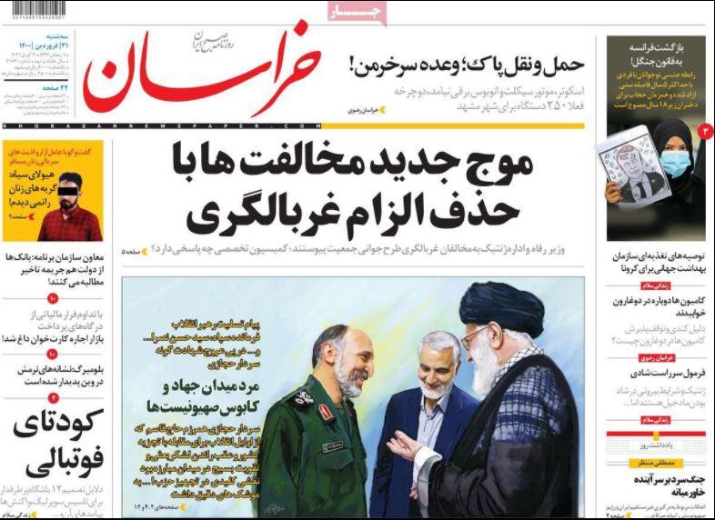 روزنامه خراسان/ موج جدید مخالفت ها با حذف الزام غربالگری