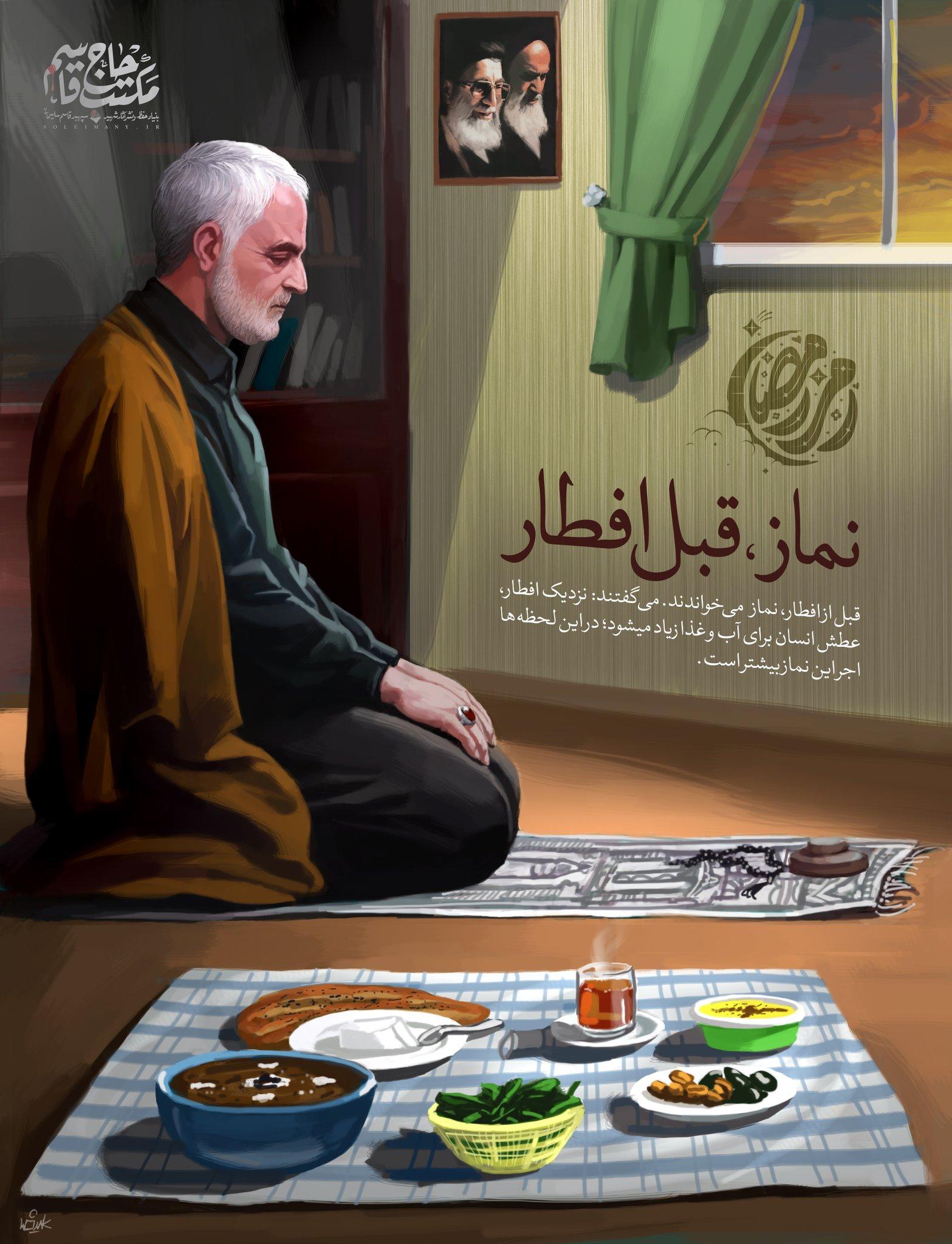 طرح/ آداب روزهداری حاج قاسم در رمضان