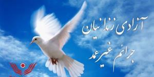 آغاز طرح پویش آزادی ۱۱۰ زندانی جرایم غیرعمد در مازندران