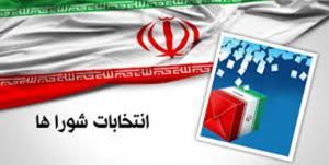 صلاحیت ۷۸ کاندیدای عضویت در شوراهای شهر نور تائید شد