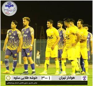 برتری خوشه طلایی در تهران مقابل هوادار